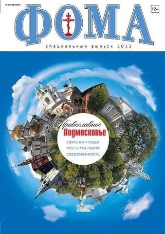 Православное Подмосковье. Спецвыпуск журнала