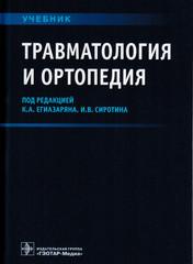 Травматология и ортопедия: учебник (Егиазарян)