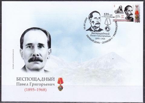 Почта ДНР (2020 07.10.) Беспощадный П.Г.- КПД