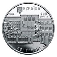 2 гривны 2016 - Львовский торгово-экономический университет