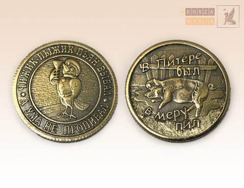монета Чижик-Пыжик - В Питере был