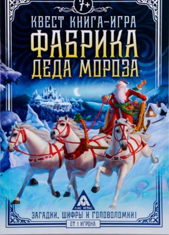 071-4315 Квест «Фабрика Деда Мороза», книга-игра