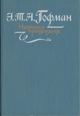 Гофман. Избранные произведения