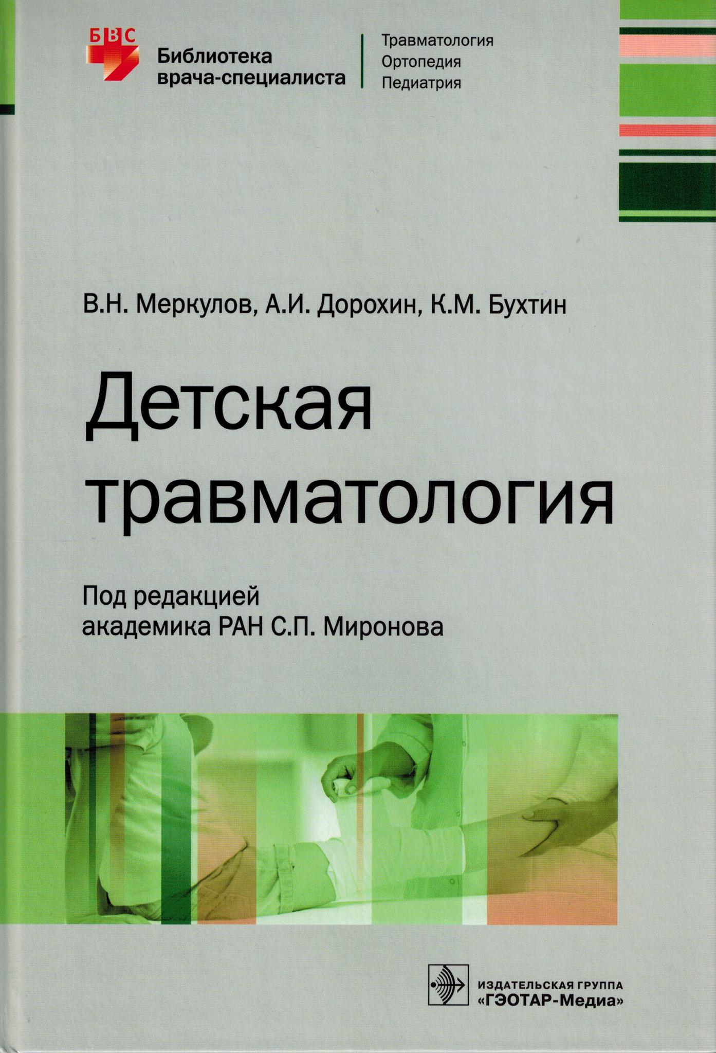 Каталог Детская травматология. Библиотека врача-специалиста dt.jpg