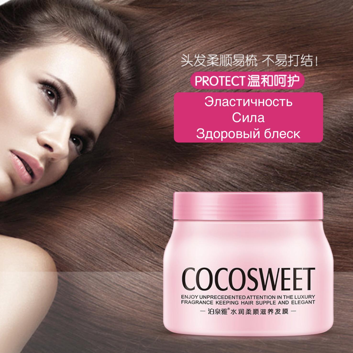 Питательная маска для волос cocosweet, 500мл.