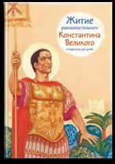 Житие равноапостольного Константина Великого в пересказе для детей