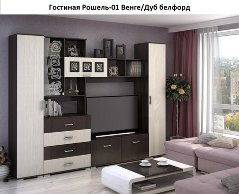 Гостиная Рошель-01 венге, дуб белфорд