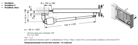 Привод для распашных ворот RotaMatic2 с обогревом , до 220 кг