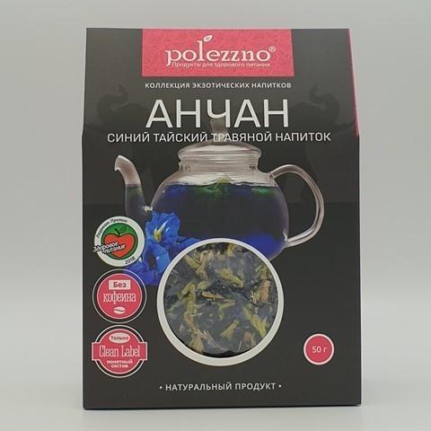 Анчан синий тайский травяной напиток POLEZZNO, 50 гр