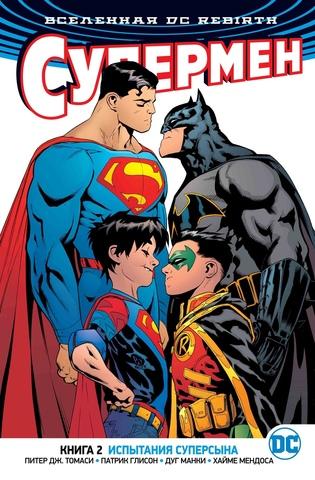 Вселенная DC. Rebirth. Супермен. Книга 2. Испытания Суперсына