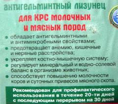 Фелуцен солевой анетигельминтный для КРС 5кг
