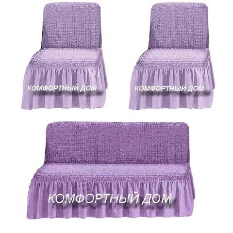 Чехол на  диван и два кресла, без подлокотников, сиреневый