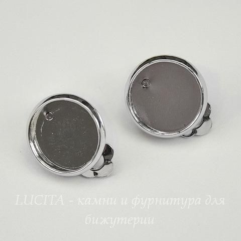 Основы для клипс с сеттингом для кабошона 12 мм (цвет - платина), пара