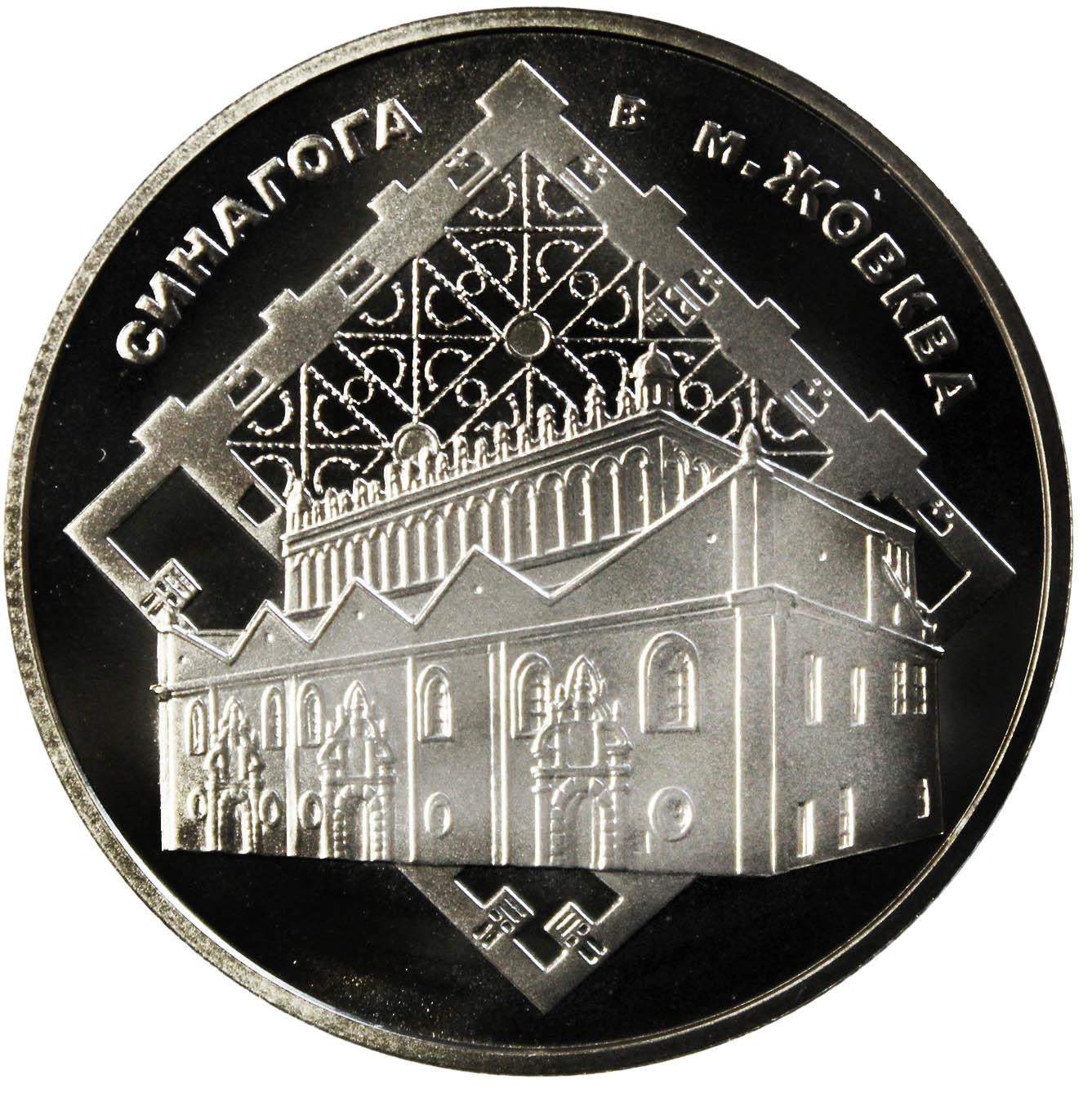 5 гривен 2012 Синагога в г. Жолква
