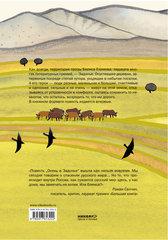 Осень в Задонье. Повесть о земле и людях
