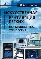 Искусственная вентиляция легких как медицинская технология (Шурыгин)