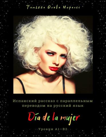 Día de la mujer. Испанский рассказ с параллельным переводом на русский язык. Уровни А1—В2