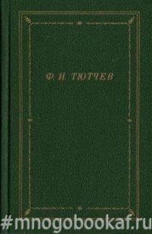 Тютчев Ф.И. Полное собрание стихотворений