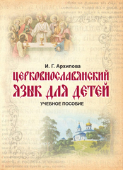 Архипова И. Г. Церковнославянский язык для детей. Учебное пособие