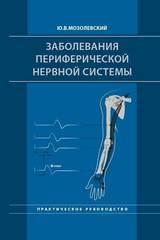 Заболевания периферической нервной системы. Практическое руководство (Мозолевский Ю.В.)