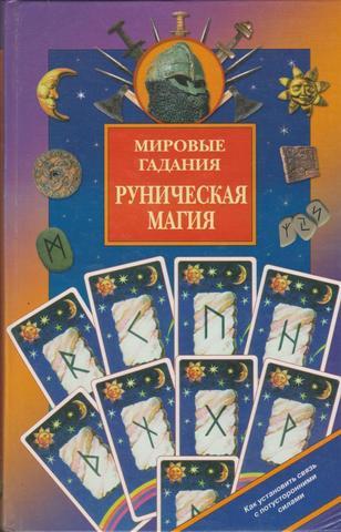 Руническая магия