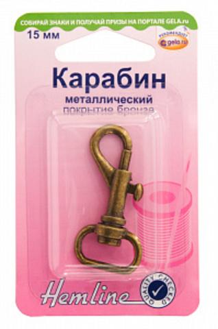 Карабин для сумок HEMLINE 15 мм металлический, покрытие бронза (Арт.482.15.В/G002)