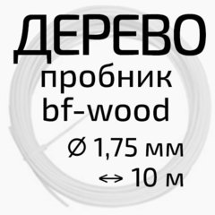 WOOD BestFilament – пробник