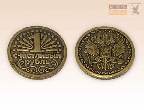 монета Счастливый рубль - Герб