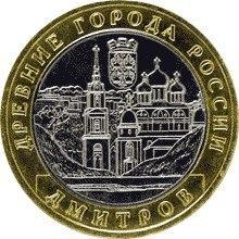 10 рублей Дмитров 2004 г (биметалл) UNC