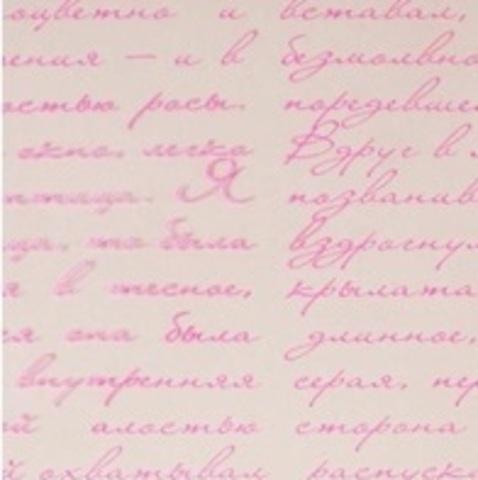 Пленка цветная Муза 70см х 7м Цвет:розовый