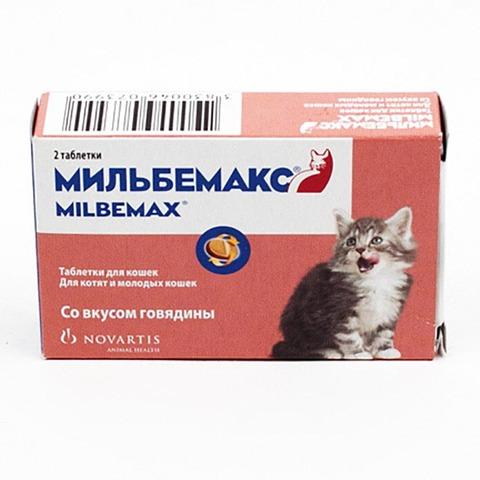 Мильбемакс для котят 2 таб/уп