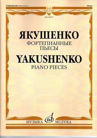 фортепьянные пьесы