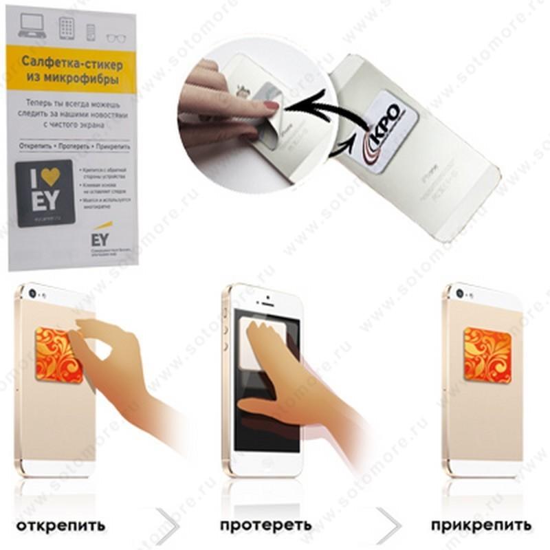 Салфетка-стикер из микрофибры для протирки дисплея