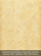 Ламинированная панель Вивальди №611 Пергамент светлый