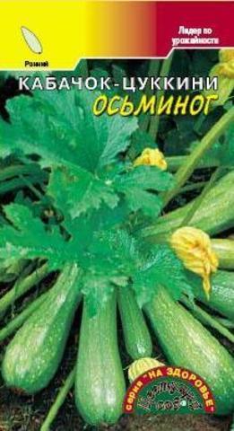 Семена Кабачок Осьминог (цуккини) ц/п
