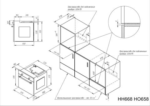 Духовой шкаф Kuppersberg HH 668 W
