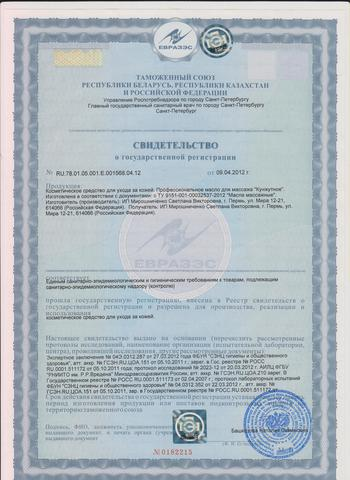 ПРОФЕССИОНАЛЬНОЕ МАСЛО ДЛЯ МАССАЖА КУНЖУТНОЕ 0,700 кг