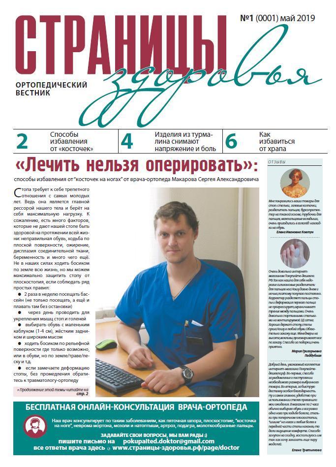 [Подарок] Газета 'Страницы здоровья'. Ортопедический вестник