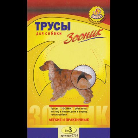 Зооник трусы гигиенические для собак №3