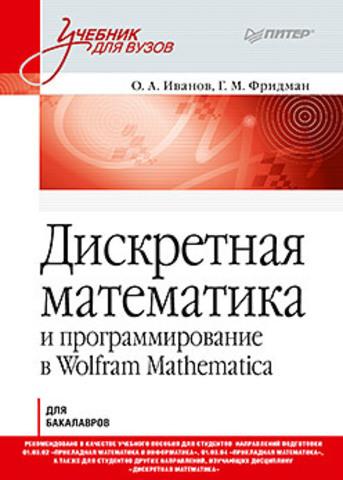 Дискретная математика. Учебник для вузов