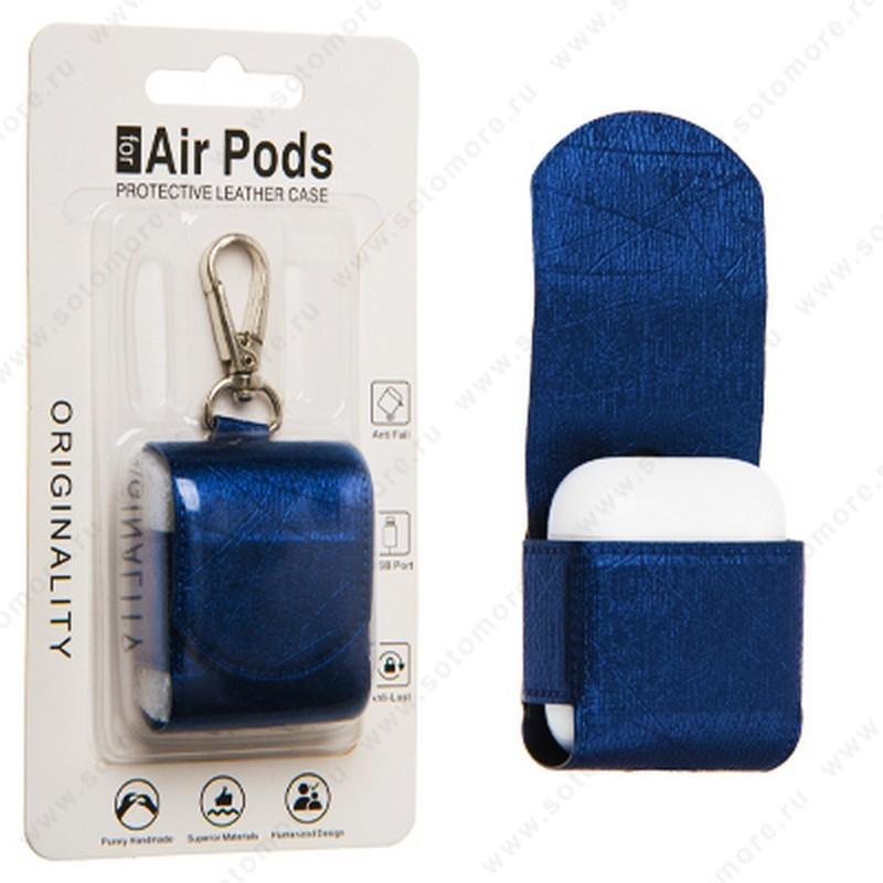 Чехол-кейс для Apple AirPods с карабином и в упаковке синий Вид 1