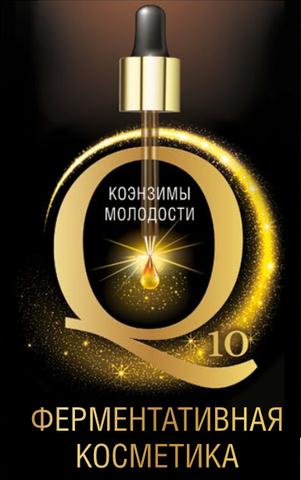 Комплекс для лица Коэнзимы Молодости Q10. Ферментативная косметика