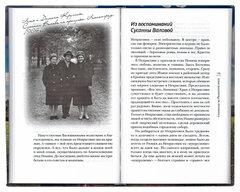 На пути к вечности. Воспоминания духовных чад о периоде жизни отца Иоанна (Крестьянкина) после заключения, с 1955 года по 2006 год
