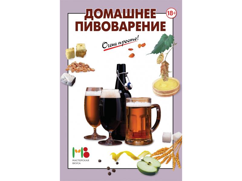 Литература Домашнее пивоварение 1016_G_1437665942407.jpg