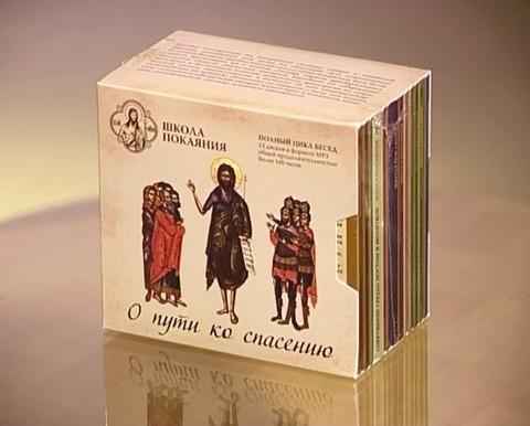 Комплект: 15 дисков (О пути ко спасению) + 15 дисков (Аскетика для мирян) + 1 диск Огласительные беседы в формате mp3