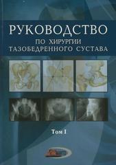 Руководство по хирургии тазобедренного сустава: том 1