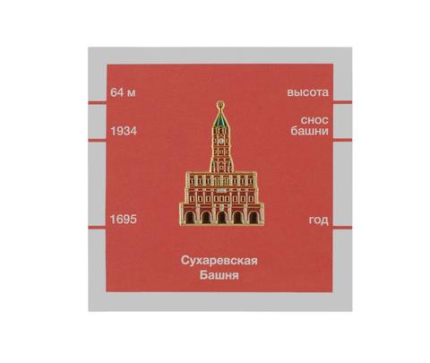 Значок металлический Сухаревская башня