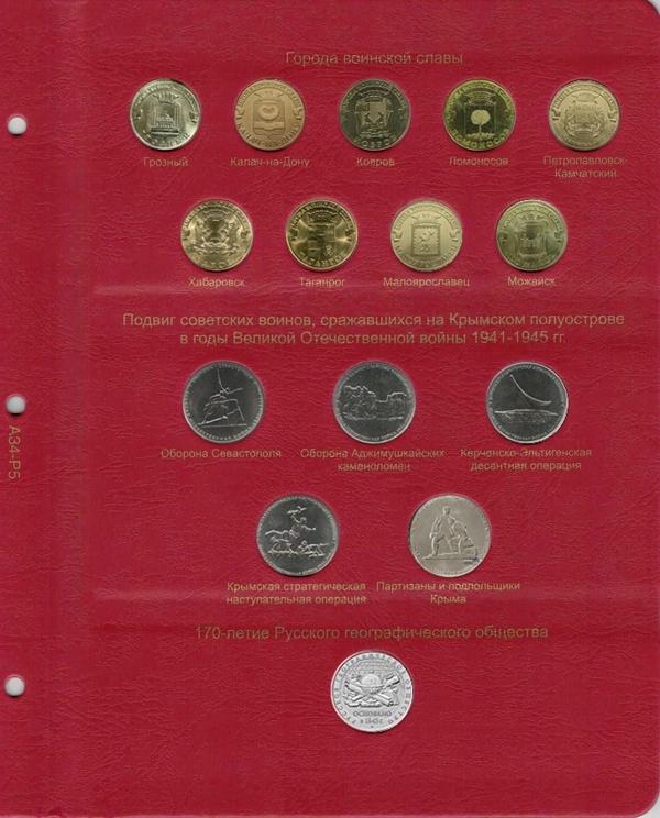 Альбом-каталог для юбилейных и памятных монет России: том II (с 2014 г.) КоллекционерЪ. (7 листов)