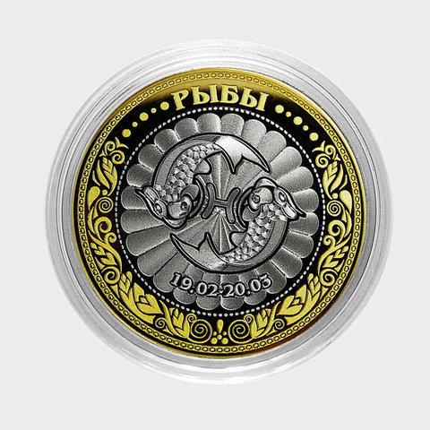 "Знак зодиака ""Рыбы"". Гравированная монета 10 рублей"