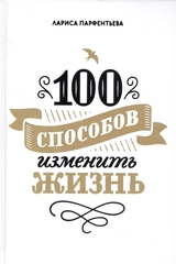 100 способов изменить жизнь. Часть первая